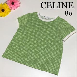 セリーヌ(celine)のセリーヌ 半袖 Tシャツ 80 春 夏 バーバリー グッチ ラルフローレン(シャツ/カットソー)
