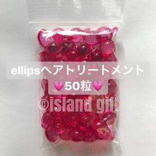 ellips - 大人気💗合計50粒 ellips ヘアトリートメント ボトルなし