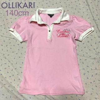オリンカリ(OLLINKARI)の美品 OLLINKARI ワールド系 子供服 夏物 140㎝ ポロシャツ(Tシャツ/カットソー)