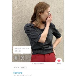 Kastane - カスタネ ラメパフギャザーニットTEE