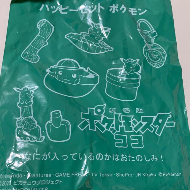 マクドナルド(マクドナルド)のハッピーセット ポケモン  ピカチュウのホイッスル エンタメ/ホビーのおもちゃ/ぬいぐるみ(キャラクターグッズ)の商品写真