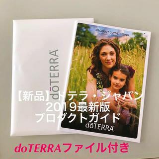 【新品】ドテラ・ジャパン プロダクトガイド 1冊 ファイル付き