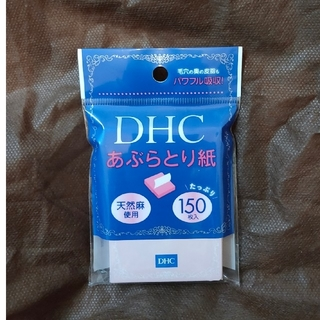 ディーエイチシー(DHC)のあぶらとり紙  DHC  150枚入り(あぶらとり紙)