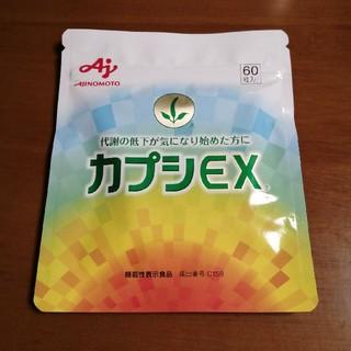アジノモト(味の素)のカプシEX  60粒(ダイエット食品)