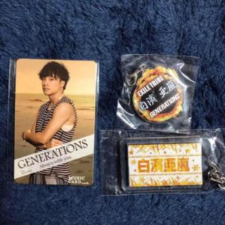 ジェネレーションズ(GENERATIONS)の白濱亜嵐 EXILEガチャ ネームストラップ ミュージックカード 3点セット(ミュージシャン)