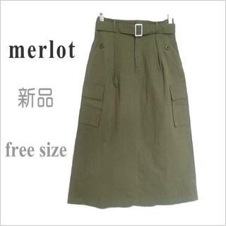 メルロー(merlot)の新品タグ付き【merlot / メルロー】カーキベルト付ロングカーゴスカート*F(ロングスカート)