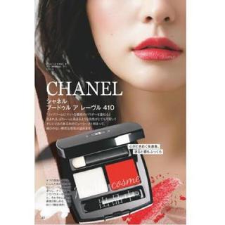 シャネル(CHANEL)のCHANEL プードゥル ア レーヴル 410(口紅)