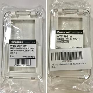 パナソニック(Panasonic)の保護カバー付スイッチプレート WTC7951W と WTC79512W のセット(その他)