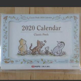 クマノプーサン(くまのプーさん)のClassic Pooh  2020年卓上カレンダー(カレンダー/スケジュール)