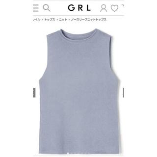 GRL - 新品タグ付き GRL グレイル ノースリーブニットくすみブルー 水色