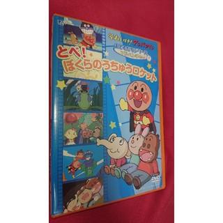 アンパンマン(アンパンマン)のそれいけ! アンパンマン おともだちシリーズ  DVD(キッズ/ファミリー)