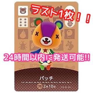 Nintendo Switch - どうぶつの森 amiiboカード パッチ