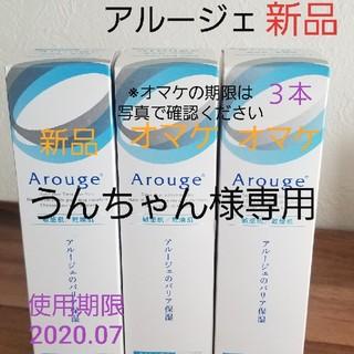 アルージェ(Arouge)のうんちゃん様専用(化粧水/ローション)