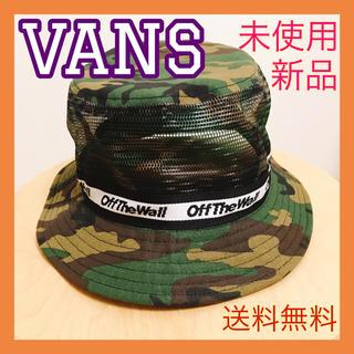 ヴァンズ(VANS)の[新品・未使用] VANS バンズ サイドメッシュ ハット 迷彩柄(ハット)