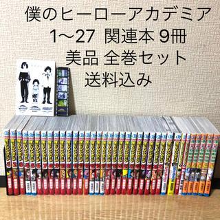 美品 僕のヒーローアカデミア 1〜27 関連本 9冊 全巻セット 漫画 コミック