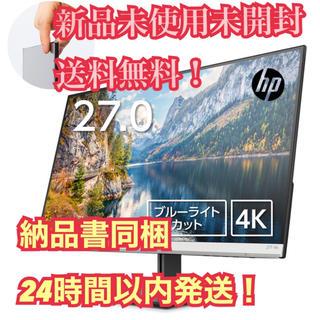 HP - 新品納品書同梱 HP 27インチ4Kディスプレイ 5ZP65AA#ABJモニター