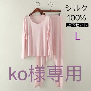 シルク 100%  絹 肌着 インナー 夏用 パジャマ 上下セット ピンク L(パジャマ)