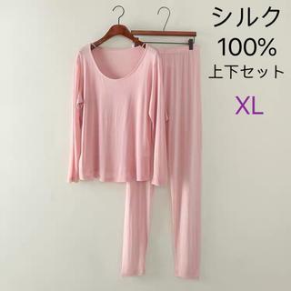 シルク 100%  絹 肌着 インナー 夏用 パジャマ 上下セット ピンク XL(パジャマ)
