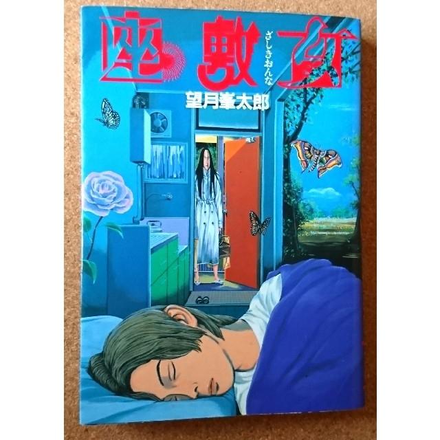 講談社(コウダンシャ)の座敷女 望月峯太郎 エンタメ/ホビーの漫画(少年漫画)の商品写真