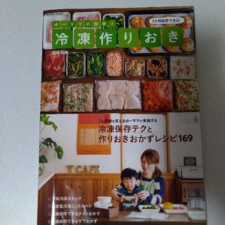 ゆ-ママの簡単!冷凍作りおき