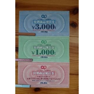 アオヤマ(青山)の洋服の青山特別商品割引券(その他)