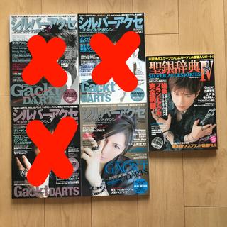 シルバーアクセ GACKT 表紙 雑誌(ファッション)