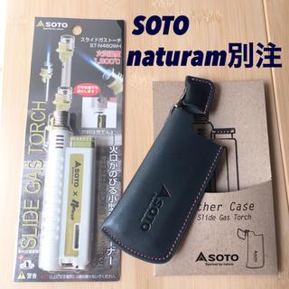 シンフジパートナー(新富士バーナー)のSOTO naturam別注品 スライドガストーチ レザーケース ST-480(調理器具)