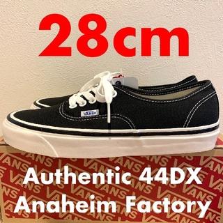 ヴァンズ(VANS)の28.0 VANS Authentic 44DX Aneheim factory(スニーカー)