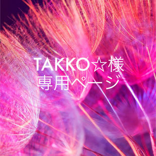 ジーユー(GU)の【TAKKO☆様・専用ページ】(その他)