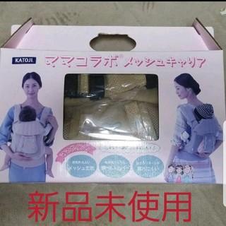 カトージ(KATOJI)のカトージ ママコラボ メッシュキャリア 抱っこひも(抱っこひも/おんぶひも)