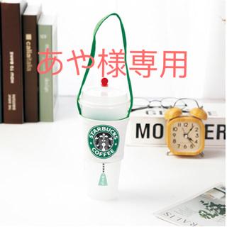 Starbucks Coffee - 【スターバックス】Starbucks 海外限定 ドリンクホルダー ホワイト