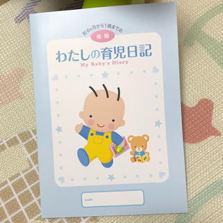 モリナガニュウギョウ(森永乳業)の育児日記 6ヵ月〜(その他)