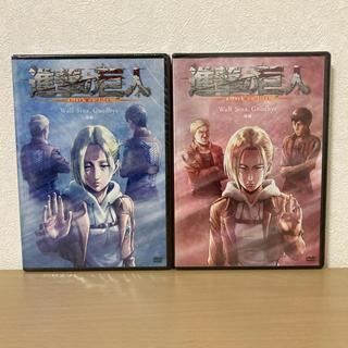 コウダンシャ(講談社)の進撃の巨人 限定版 DVD 2枚組 新品未開封品(アニメ)