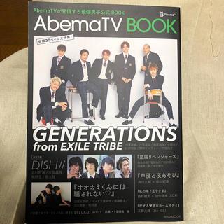 ジェネレーションズ(GENERATIONS)のAbemaTV BOOK GENERATIONS特集(ミュージシャン)