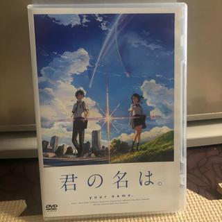 「君の名は。」DVD スタンダード・エディション DVD