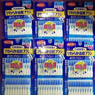 コバヤシセイヤク(小林製薬)の小林製薬のやわらか歯間ブラシ細いタイプSS~M40本入り6個セット(歯ブラシ/デンタルフロス)