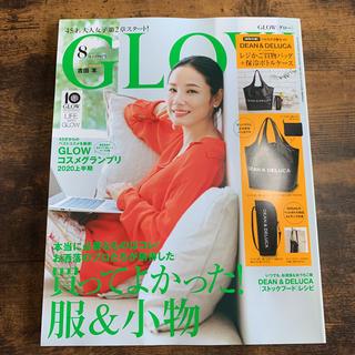 宝島社 - GLOW 8月号 雑誌のみ
