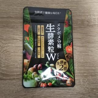 ティーライフ(Tea Life)のメタボメ分解 生酵素W 30粒入(ダイエット食品)
