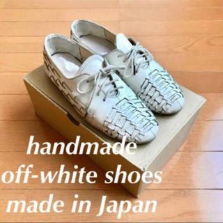 シンゾーン(Shinzone)の日本製/リンネル掲載/handmade/オフホワイト革編みレースシューズ(ローファー/革靴)