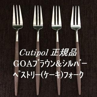 正規品 クチポール ゴア ブラウン&シルバー ペストリーフォーク 4本(カトラリー/箸)