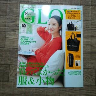 宝島社 - GLOW グロー 2020年8月号 雑誌のみ