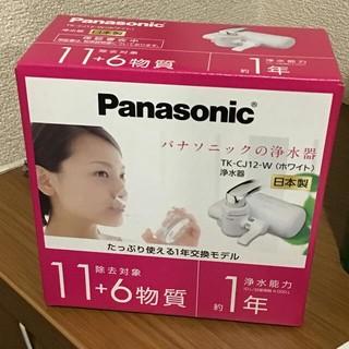 パナソニック(Panasonic)のパナソニック 浄水器 TKCJ12(浄水機)