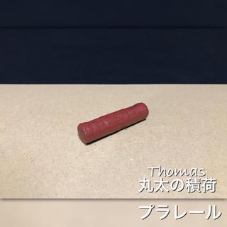 Takara Tomy - プラレール トーマス 丸太の積荷 ※食べられません