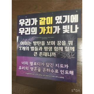 BTS 紙スローガン