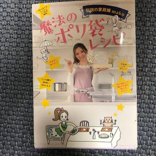 ワニブックス(ワニブックス)の魔法のポリ袋レシピ(料理/グルメ)