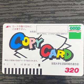 大学生協 コピーカード 320(残高200以上)(その他)