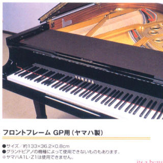 ヤマハ(ヤマハ)のグランドピアノ  フロントフレーム カバー ヤマハ (ピアノ)