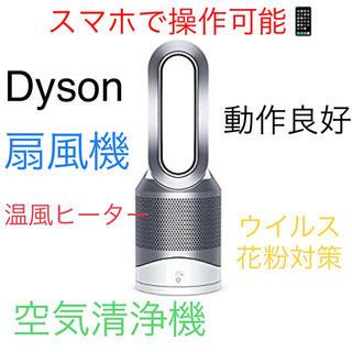 Dyson - ダイソン dyson Pure Hot + Cool  ホワイトシルバー 扇風機