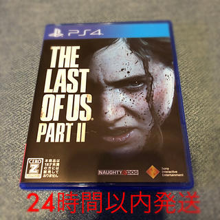 PlayStation4 - 【美品・即日発送】The Last of Us Part II