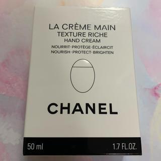 シャネル(CHANEL)のシャネル ラ クレーム マン リッシュ  50ml ハンドクリーム(ハンドクリーム)